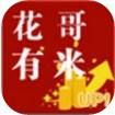 花哥有米app下载v1.0