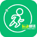 惠运动赚钱app下载v1.0.0