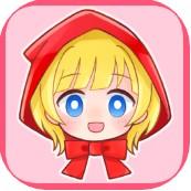 坦率的小红帽和爱撒谎的狼先生游戏下载v1.0