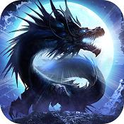 龙纪元变态版下载v2.0