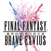 最終幻想勇氣啟示錄最新版下載v1.0