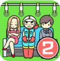 地铁上抢座是绝对不可能的2游戏下载v1.0.4