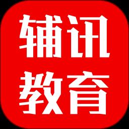 輔訊教育 v1.8.7 app下載