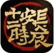 長安十二時辰游戲下載v1.01.00