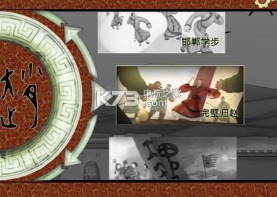 图说中华文化教育 v1.1.0 游戏下载 截图