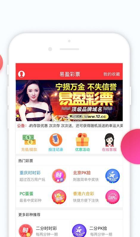 moa彩票 v1.0 app下载 截图