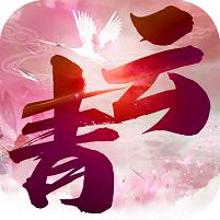 青云長歌行BT v1.0 變態版下載