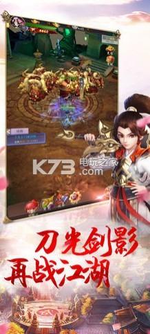 九州豪俠傳 v1.0 游戲下載 截圖