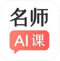 名师AI课app下载v1.0.0