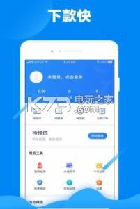 旅游保险手机 下载app后搜索境内旅游保险