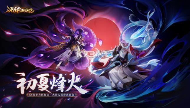 决战平安京夏日花火季 v1.50.0 版本下载 截图