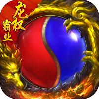 龍權霸業超v版無限元寶版下載v1.0.0