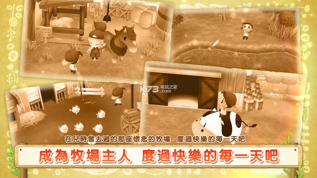牧场物语重聚矿石镇 中文版 截图