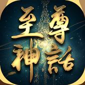 至尊神话手游下载v6.0