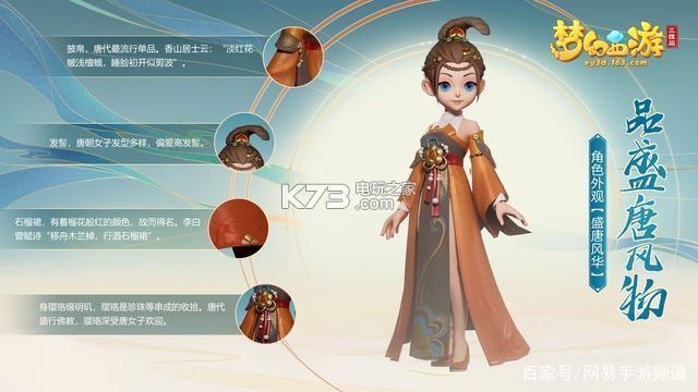 梦幻西游三维版 v1.284.0 下载 截图