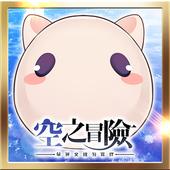空之冒险游戏下载v1.4.5.47
