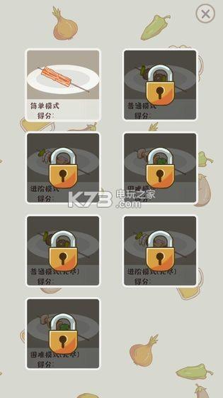 烤串游戏 v1.2 下载 截图