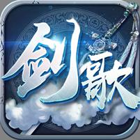 剑歌3无限元宝版下载v1.0