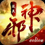 逆天邪神online手游下载v1.0