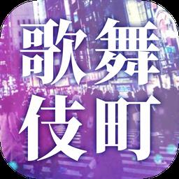 愛意滿盈的歌舞伎町 v1.0 游戲下