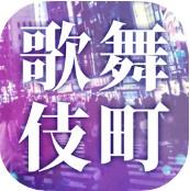 爱意满盈的歌舞伎町手游下载v1.0