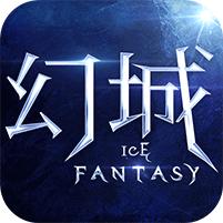 幻城BT无限钻石版下载v1.0.49