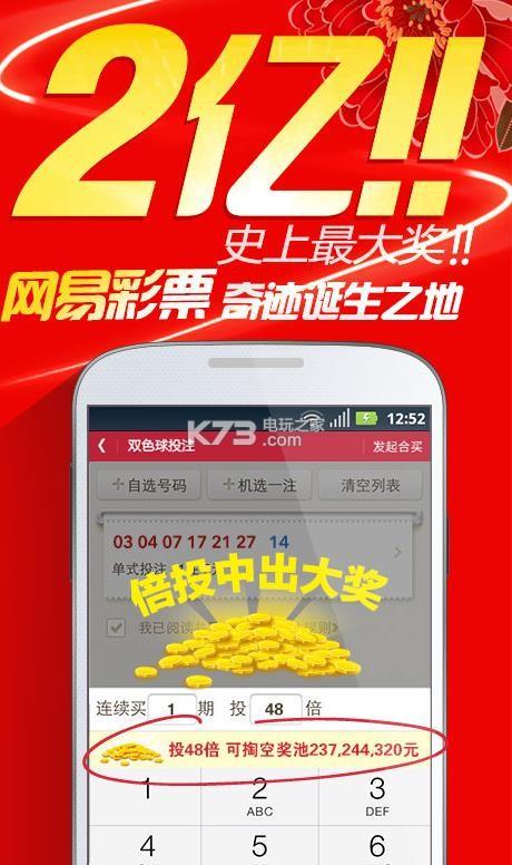 纲易彩票 v1.0 app下载 截图