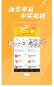 博尔曼彩票 v1.0 手机版下载 截图