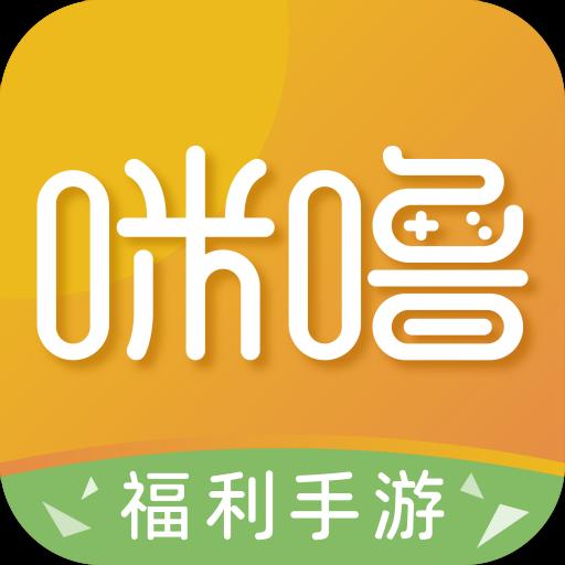 咪噜游戏 v2.3.1 app下载