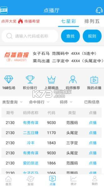 彩明堂 v1.0 app安卓版下载 截图