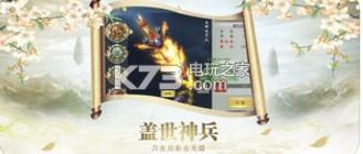 幻影仙界 v1.0 手游下载 截图