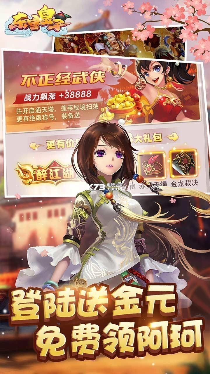 东宫皇子 v1.0.0 返利版下载 截图