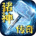诸神传奇飞升版私服下载v1.0.1