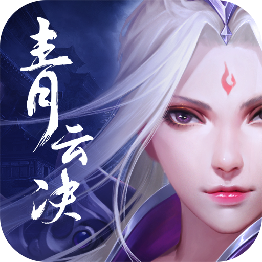 青云决修罗之戮私服下载v1.1.56.0