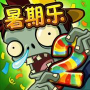 植物大战僵尸蔡徐坤版下载v2.3.93