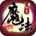 魔法仙灵飞升版私服下载v1.0.5
