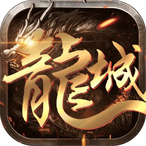 龙城无双ios苹果版下载v1.0.0