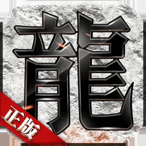 烈火屠龍 v1.0.0 手機版下載