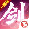 剑侠世界2周年盛典版本下载v1.4.9881