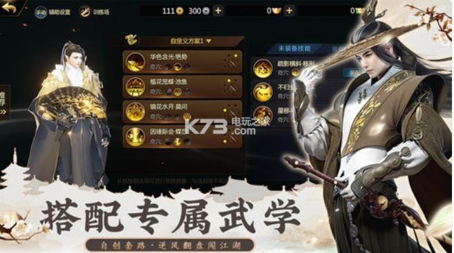 剑侠世界2周年盛典 v1.4.9881 版本下载 截图