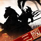 全战三国志游戏下载v1.1.3