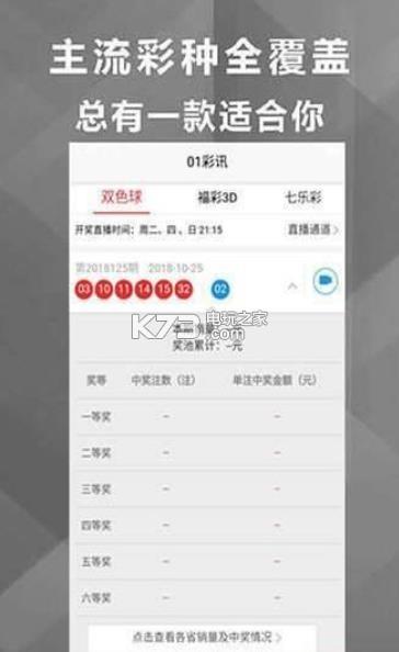恒一彩票 v1.0 app下载 截图