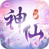 神仙岭折扣版下载v1.0.0