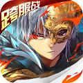 刀锋之刃ios苹果版下载v2.0