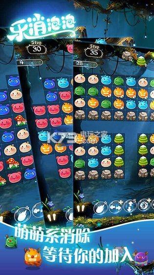 乐消泡泡 v1.0.001 游戏下载 截图