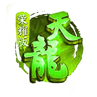 天龙荣耀版 v3.1.0 ios苹果版下载