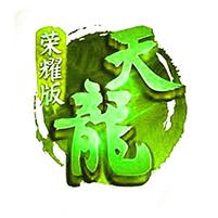 天龙荣耀版BT变态版下载
