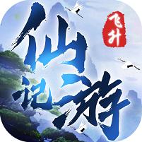 全民仙游记飞升版ios版下载v1.0
