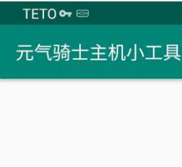 元气骑士远程联机平台软件下载v1.0