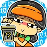 小辣鸡分垃圾安卓版下载v1.2